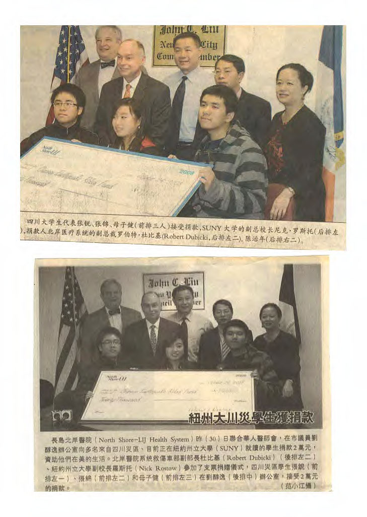 Sichuan province earthquake relief fund